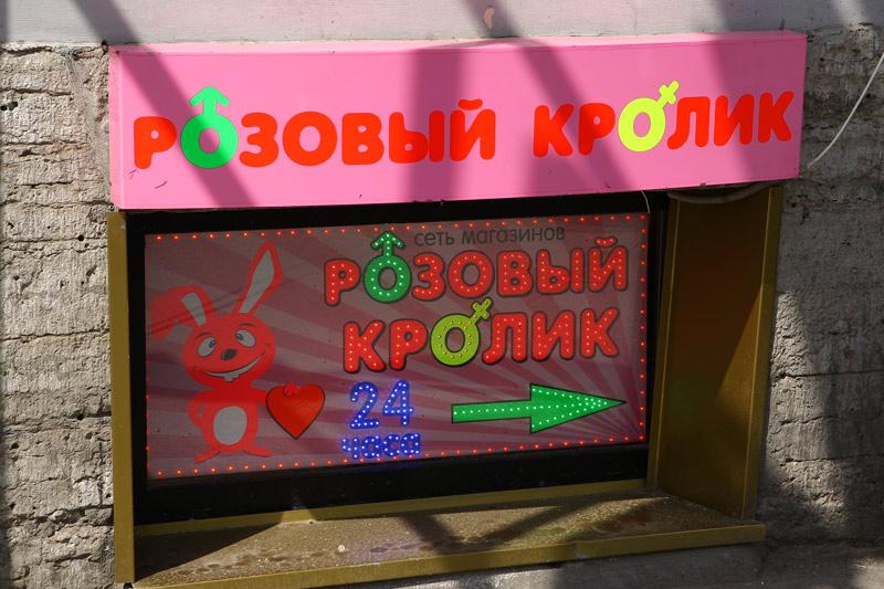 Розовый кролик заманивает в магазин игрушек.